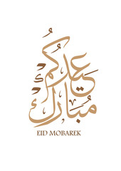 eid mubarak greeting cards with arabic calligraphy translation : blessed and happy eid