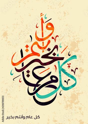 Arabic calligraphy eid greeting 'Kullu am wa antum bi-khair