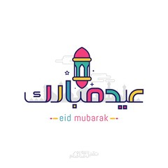 Eid Mubarak with cute line calligraphy and lantern icon