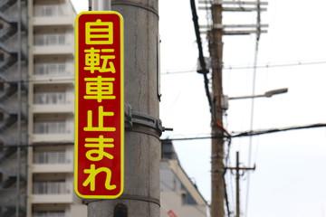 「自転車止まれ」の道路標識