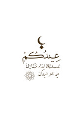 Background and greeting card on the occasion of  Eid  el fitr mubarak