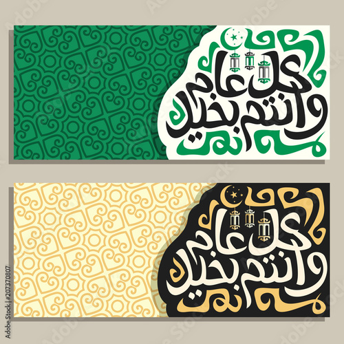 Vector banners for islamic new year with copy space for text vector banners for islamic new year with copy space for text hanging lamps and original m4hsunfo