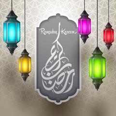 Ramadan Kareem with Arabic Calligraphy and Hanging Lantern