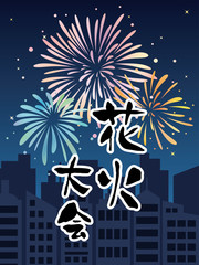花火大会 ポスター テンプレート