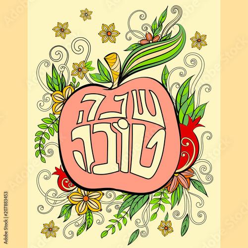 Rosh hashanah jewish new year greeting card design with apple and rosh hashanah jewish new year greeting card design with apple and pomegranate greeting text m4hsunfo