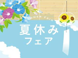 夏休み ポスター