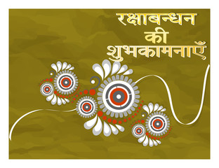 nice and beautiful abstract or poster for Raksha Bandhan with nice and creative design illustration.