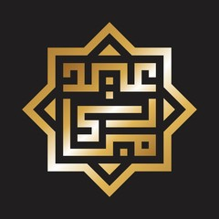 eid mubarak calligraphy with kufi style and square style