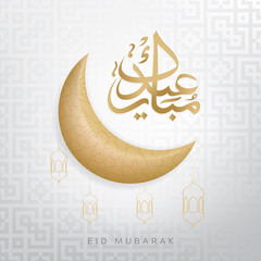 Happy of Eid illustration for greeting card and poster in arabic calligraphy