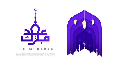 Islamic beautiful design template. Mosque with lanterns on white background in paper cut style. Eid Mubarak greeting card, banner, cover or poster. Vector illustration. EPS10