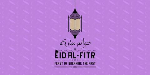 Eid al-Fitr (Feast of the fast). The inscription (in Arabic) - Blessed last days (Ramadan).