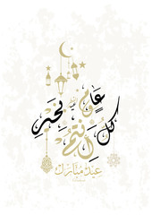 islamic greetings and wishes design on the occasion of Eid Al Fitr translation : Eid Mubarak every year for all Muslims