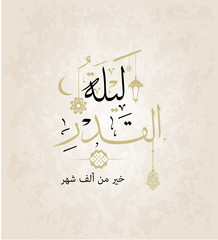 arabic calligraphy translation :  Night of Power or Night of Decree , Night of Destiny ( Laylat al-Qadr)  . the night when the first verses of the Quran were revealed to the Islamic prophet Muhammad