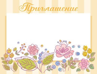 "Invitation, holiday, postcard, flowers, yellow, striped, Russian language. Color, vector card. Flowers on a striped yellow background. The inscription ""Invitation"" in Russian."