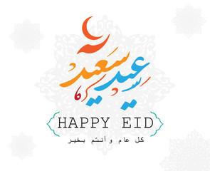 Happy Eid greeting card in Arabic Islamic Calligraphy