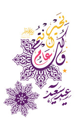 greeting card of Eid al-Fitr and eid al adha Mubarak holiday with Arabic ornament and arabic calligraphy (translation happy and Blessed eid ) ,islamic background stock vector Illustration