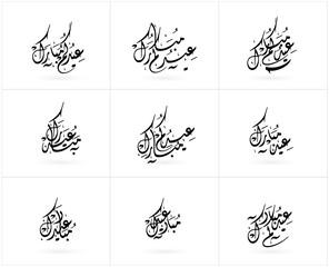Happy of Eid, Eid Mubarak greeting card in Arabic Calligraphy