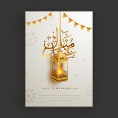 Arabic calligraphy text Eid Mubarak with hanging illuminated lantern.