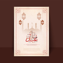 Arabic calligraphy of text Eid Mubarak with hanging lanterns, mosque