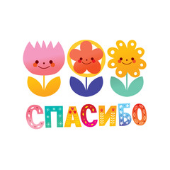 thank you in Russian language greeting card with cute flowers