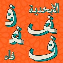 Retro arabic alphabet symbols
