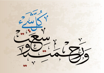 quran verses in arabic calligraphy translation: Allah said,  My mercy encompasses all things.