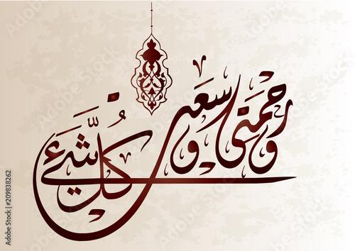 quran verse in arabic calligraphy , translation : Allah said