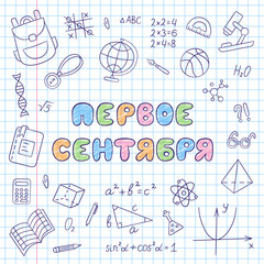 First of September (Russian, Cyrillic). Lettering. Notebook in a cage. Set of school elements in doodle and cartoon style