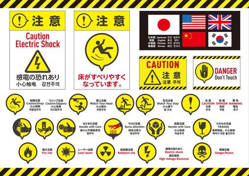 多言語:警告・注意マークセット2