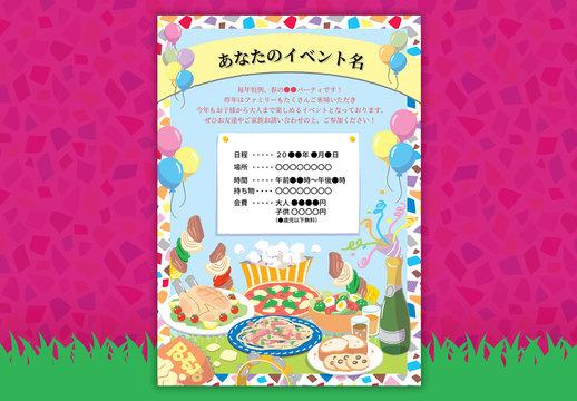 パーティーチラシのレイアウト (食べ物)