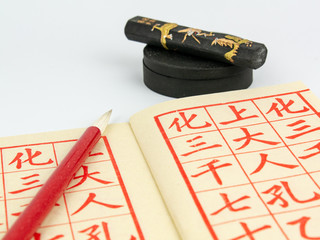 Four Treasures of the Study 文房四宝