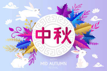 Hieroglyph of Mid Autumn Festival with rabbits, asian clouds and lantern with paper cut moon, leaves, cloud, bunny, lotus. Vector illustration. Chuseok Festival.