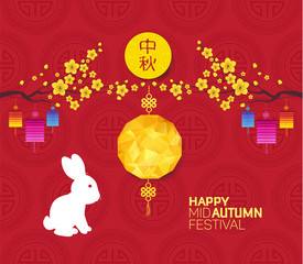 Mid Autumn Festival with Lantern Background. Translation: Mid Autumn