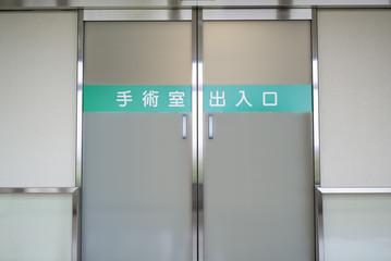 手術室のドア