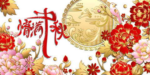 White holiday background. Chinese characters means Mid-Autumn festival full of affection