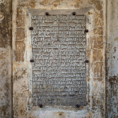 Foundation stone of Ahmed Ibn Tulun public mosque with engraved formation text at one of the columns of the mosque, dates to 876 AD, Old Cairo, Egypt