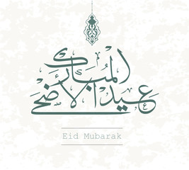 """Eid Mubarak in Arabic calligraphy : Eid means """"celebration"""", and Mubarak means """"blessed"""". is a Muslim greeting reserved for use on the festivals of Eid al-Adha and Eid al-Fitr."""
