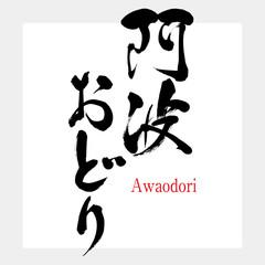 阿波おどり・Awaodori(筆文字・手書き)