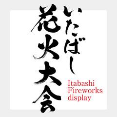 いたばし花火大会・Itabashi Fireworks display(筆文字・手書き)