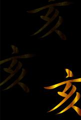 亥 干支 年賀状 背景