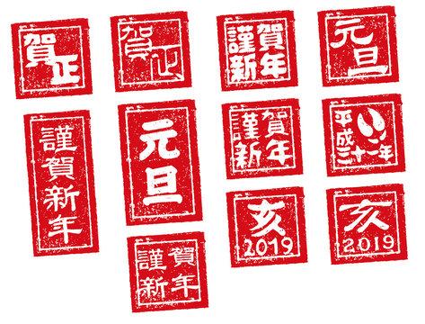 謹賀新年 / 賀正etc. 年賀状スタンプ印セット 2019 いのしし亥年
