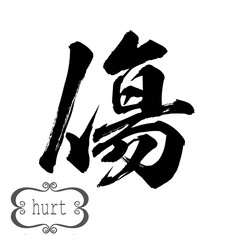 Calligraphy word of hurt in white background