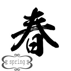 Calligraphy word of spring in white background