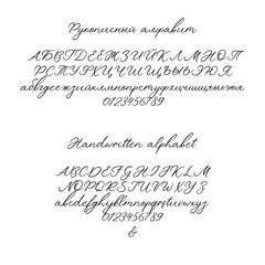 Vector Calligraphy Alphabet. Decorative handwritten brush font for Wedding Monogram, Logo, Invitation. Handwritten brush style modern cursive font isolated on white background. Cyrillic letters