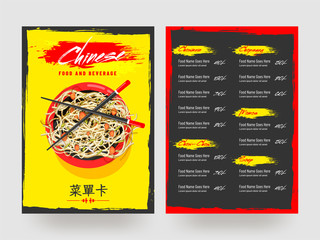 Chinese Food and Beverage menu card design.