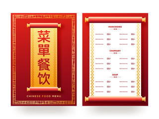 Chinese food menu card.