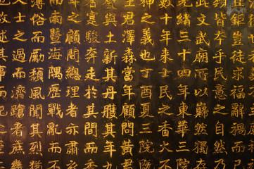 Inscriptions en chinois