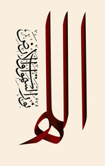 Islamic calligraphy and Quran Allah is the Light of heaven and earth