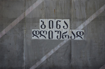 inscription in Georgian