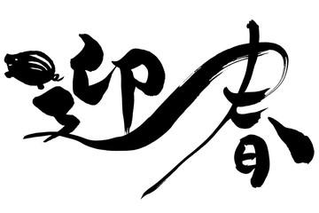年賀状素材 「猪イラストの迎春」 筆文字